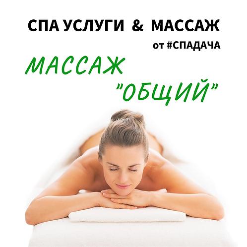 """Классический """"ОБЩИЙ"""" массаж  1 час"""