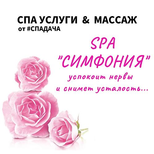 SPA массаж «СИМФОНИЯ» 1,5ч.