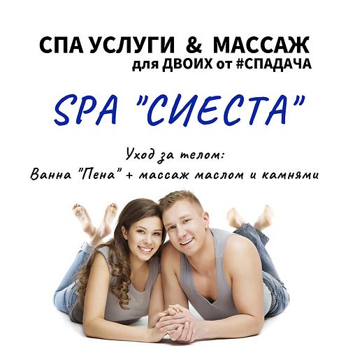 """СПА """"СИЕСТА"""" 2часа (для двоих)"""