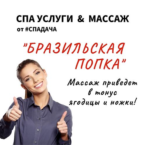 Антицеллюлитный Массаж 1,5ч.
