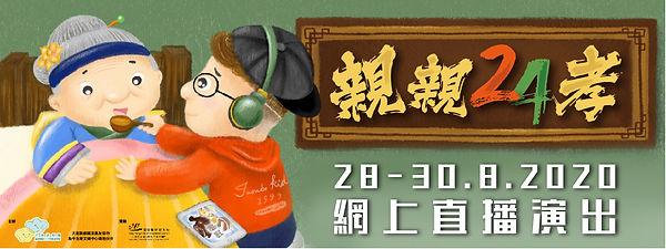 親親24孝_FB banner v2.jpg