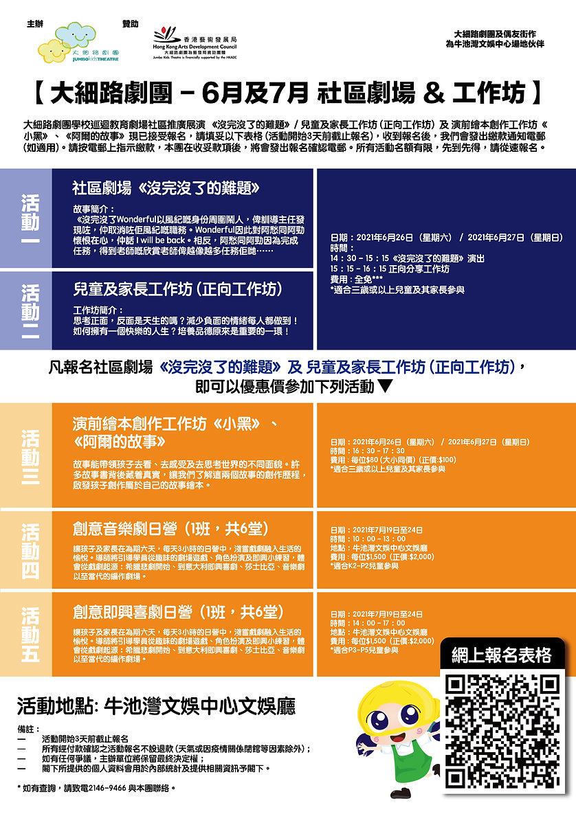 大細路劇團6月及7月 社區劇場 & 工作坊 Intro_工作區域 1.jpg