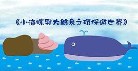 小海螺圖.jpg