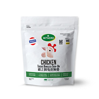 Chicken Thigh Boneless Skin-on IQF