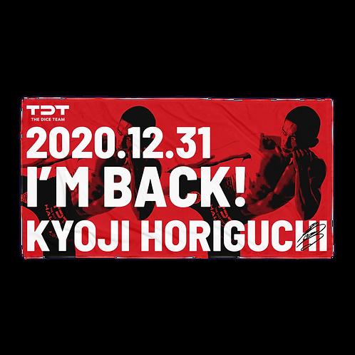 Kyoji Horiguchi 501 Beach Blanket Type D