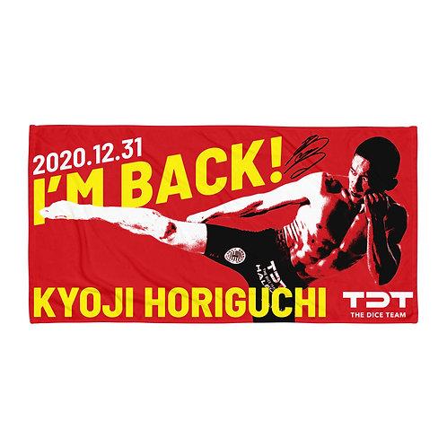 Kyoji Horiguchi 501 Beach Blanket Type B
