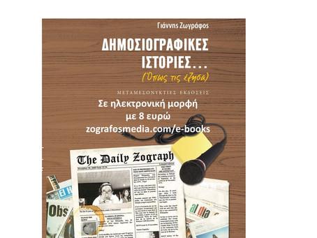 Οι Δημοσιογραφικές Ιστορίες και σε e-book