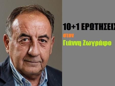 Συνέντευξη:   10+1   Ερωτήσεις   στον    Γιάννη   Ζωγράφο (site: culturepoint.gr)