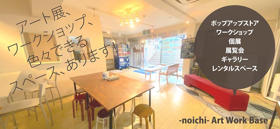 noichi_space.jpg