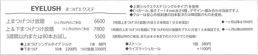 GNプライスリストマツエク.jpg