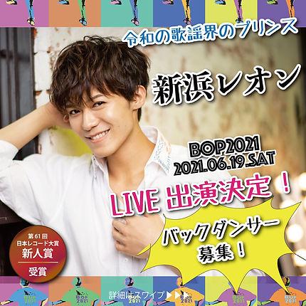 BOP2021募集_新浜レオン.jpg