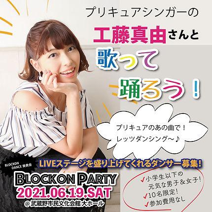 BOP2021募集kudomayu.jpg