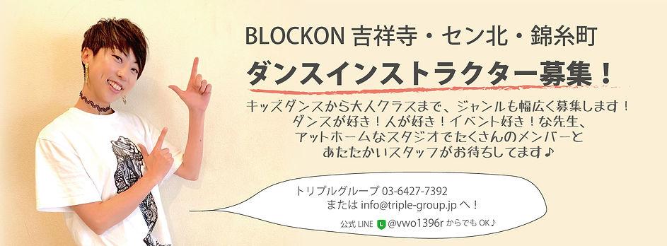 Bセン北店長募集web.jpg