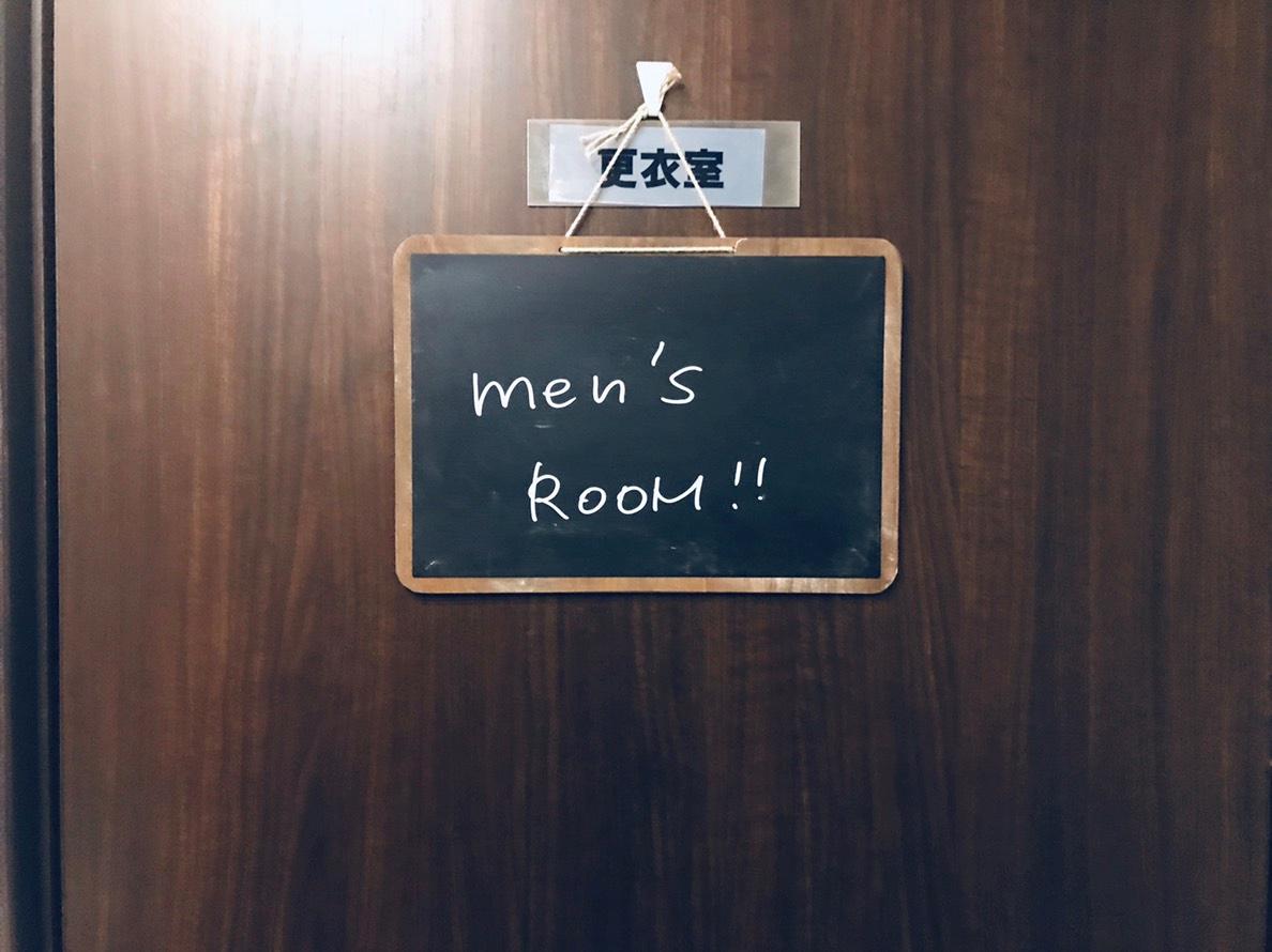 更衣室.png