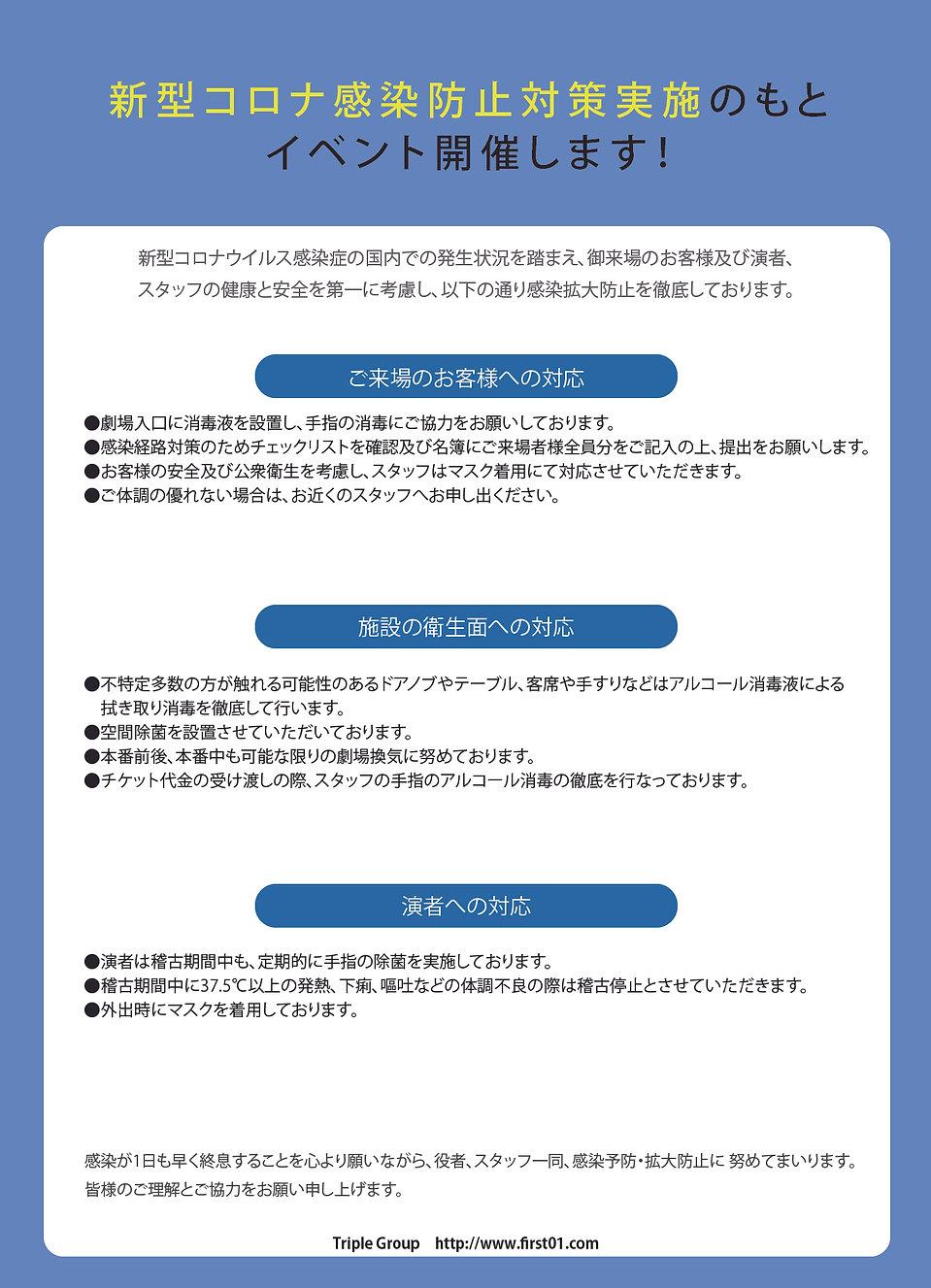 イベント開催対策tripleB.jpg