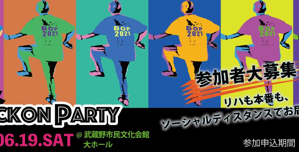 BOP2021募集web.jpg