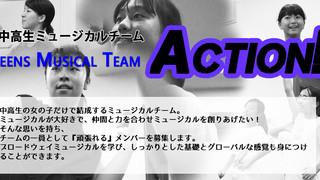 ティーンズミュージカルチーム「ACTION」