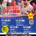 丹波篠山校開校に向け無料体験レッスン!