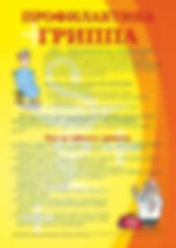Профилактика гриппа 3.jpg