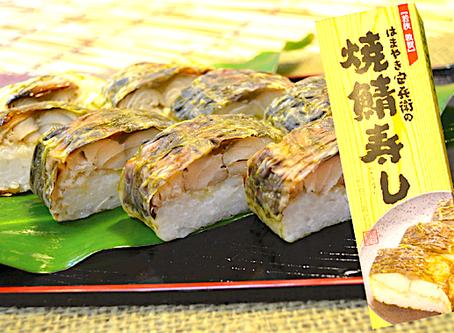 おいしさで大人気、焼き鯖寿司 鯖寿司 大好評販売中です〜