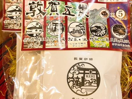 敦賀の珈琲鑑定士がつくる チモトドリップコーヒー販売中