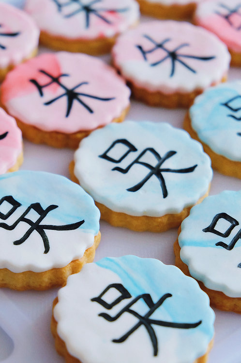 Wedding Surnames Cookies