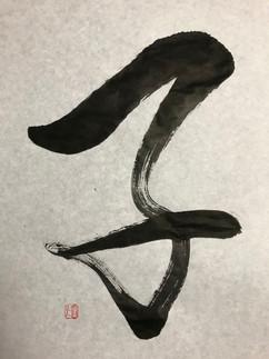 kanji09.jpg