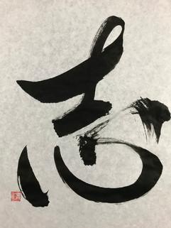 kanji11.jpg