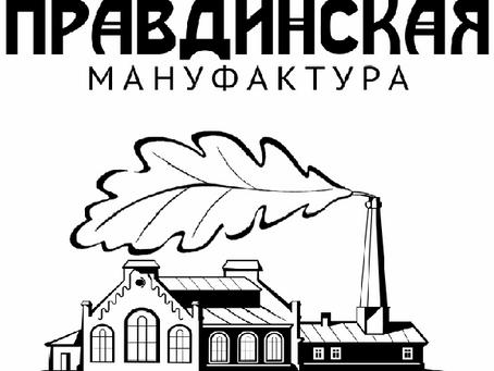 "Наш бренд ""Правдинская мануфактура"""