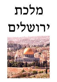 מלכת ירושלים.jpg
