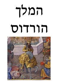 המלך הורדוס.jpg