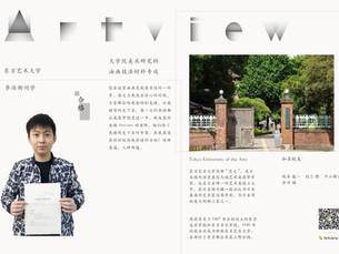 Artview2018-2019合格实绩