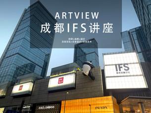 科学・自然・设计」Artview成都行日本文化交流讲座