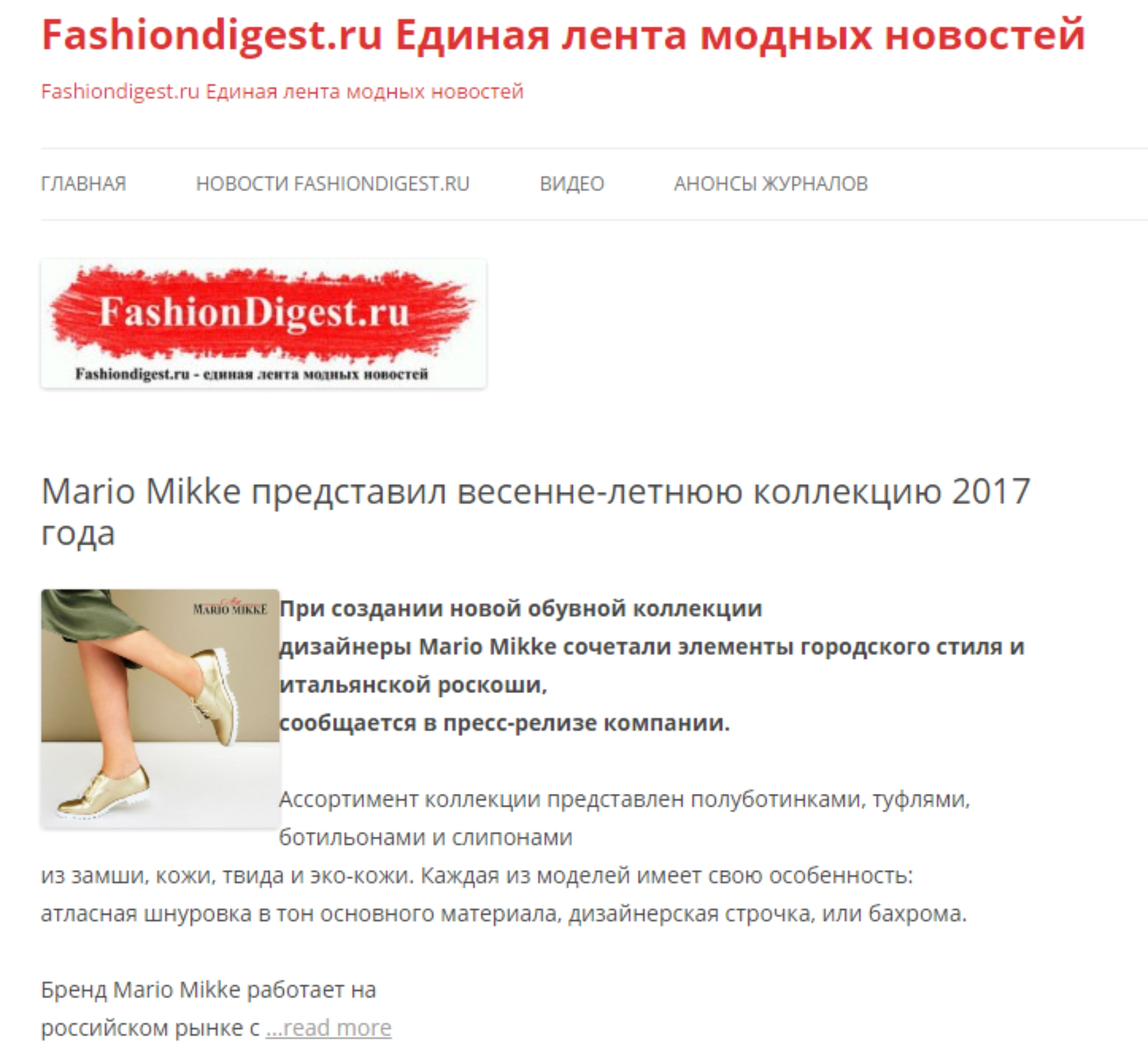 www.fashiondigest.ru