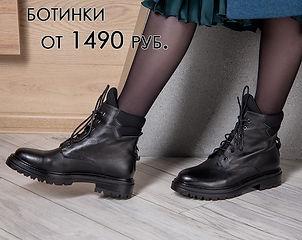 wix-баннер3-ботинки.jpg