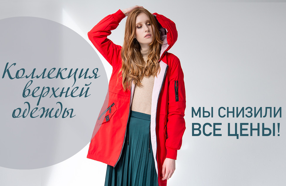 коллекция одежды- wix.jpg