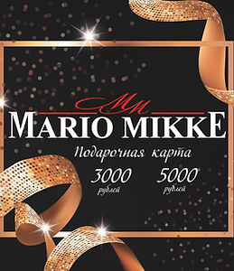 Подарочная карта Mario Mikke