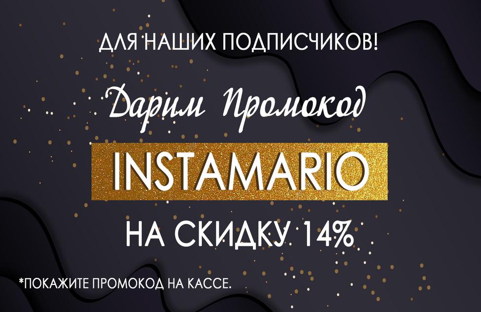 wix-инстамарио665661.jpg