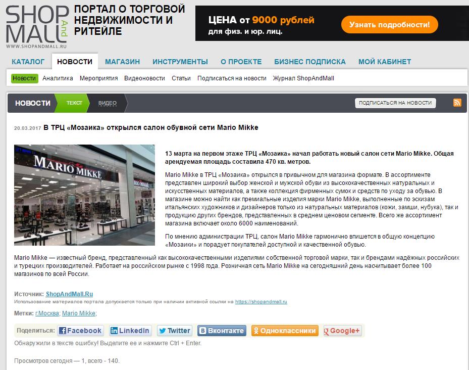 www.shopandmall.ru