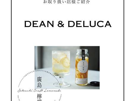 ✳︎ご利用店舗さまご紹介✳︎ ◆DEAN & DELUCA さま15店舗
