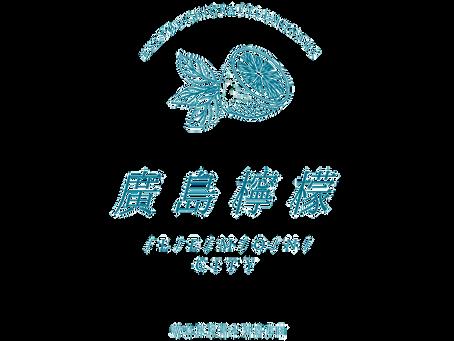 瀬戸内クラフトレモネードオンラインショップオープン