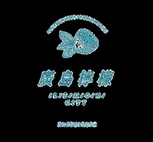 廣島檸檬オンラインショップ