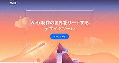 世界のWIX.jpg