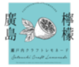 瀬戸内クラフトレモネード広島
