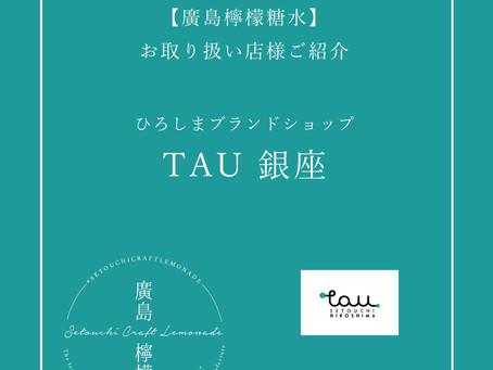 ✳︎お取扱店さまご紹介✳︎ ◆ひろしまブランドショップ【TAU】