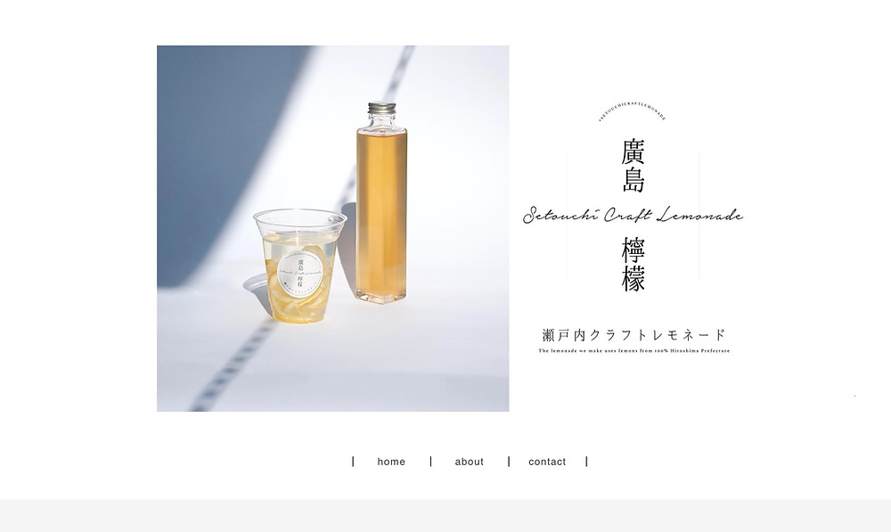 瀬戸内クラフトレモネード廣島檸檬オンラインショップ