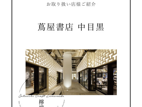 ✳︎ご利用店舗さまご紹介✳︎ ◆中目黒蔦屋書店さま