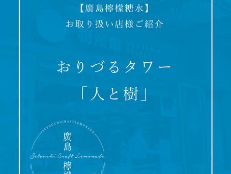 ✳︎お取扱店さまご紹介✳︎ ◆おりづるタワー【人と樹】
