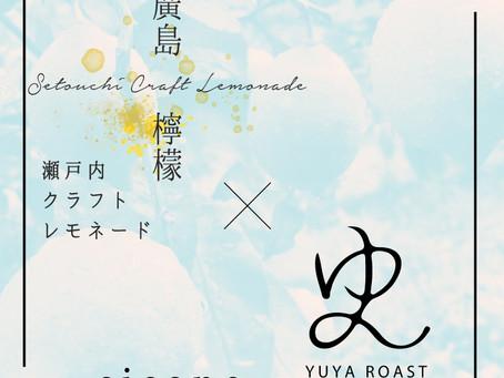 瀬戸内クラフトレモネード × yuya roast