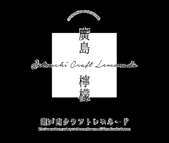 瀬戸内クラフトレモネードHPタイトル.png
